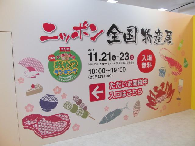 ニッポン全国物産展2014の会場案内看板