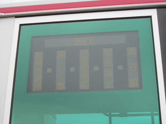 東急バス渋51表示