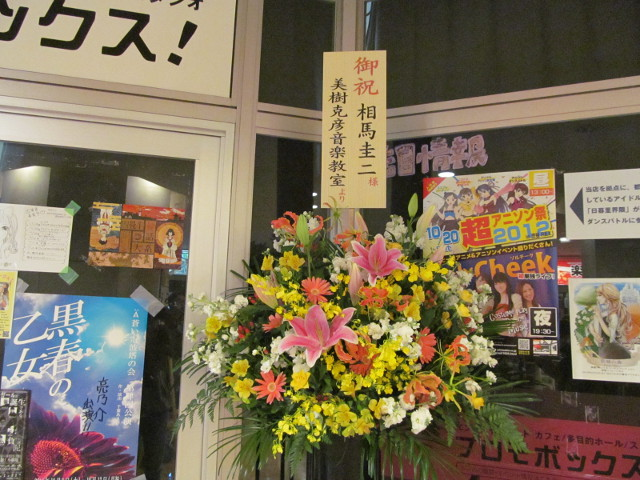 相馬圭二ソロライブ20141115会場の祝花
