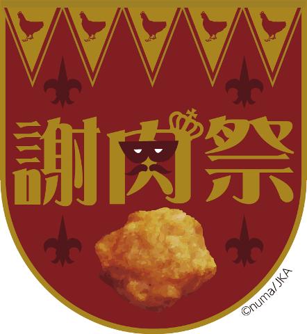 2014忘年謝肉祭メイン