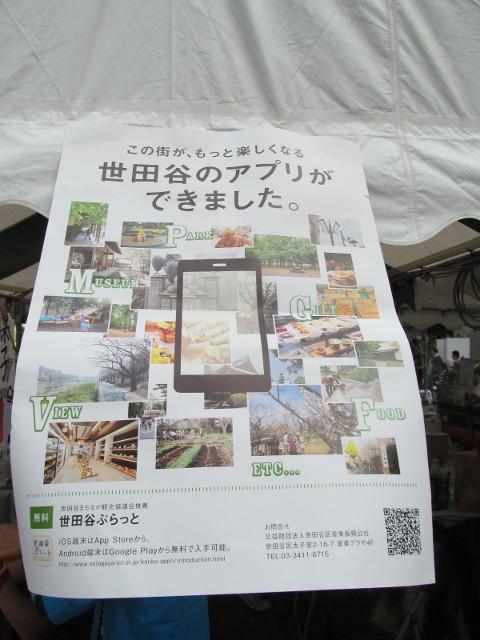 せたがや産業フェスタ2014世田谷ぷらっとポスター