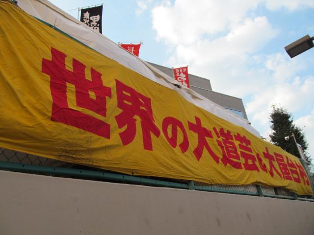 三茶de大道芸2014大屋台村フラッグを左から
