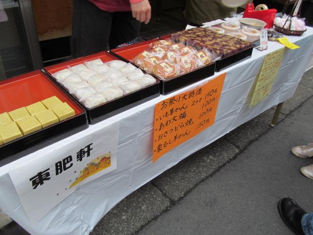 山下秋の味覚まつり2014東肥軒の和菓子たち