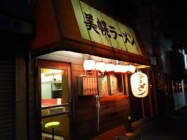 美幌ラーメン全景