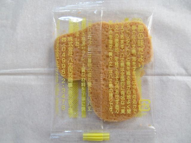黄八丈サブレミニウラ