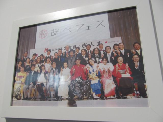 安部礼司2013年1月のあべフェスの写真