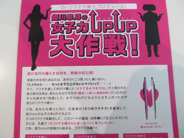 姫川皐月の女子力UPUP大作戦