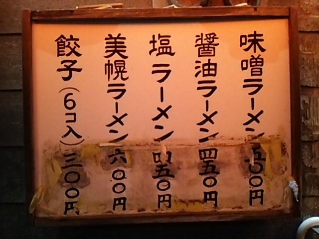 美幌ラーメンのお店の外のメニュー
