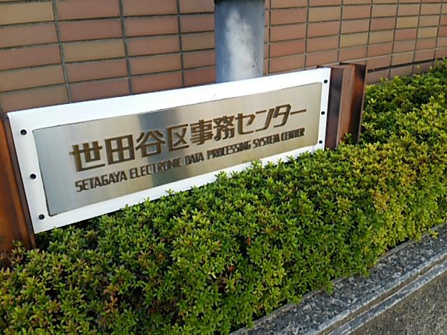 世田谷区事務センター