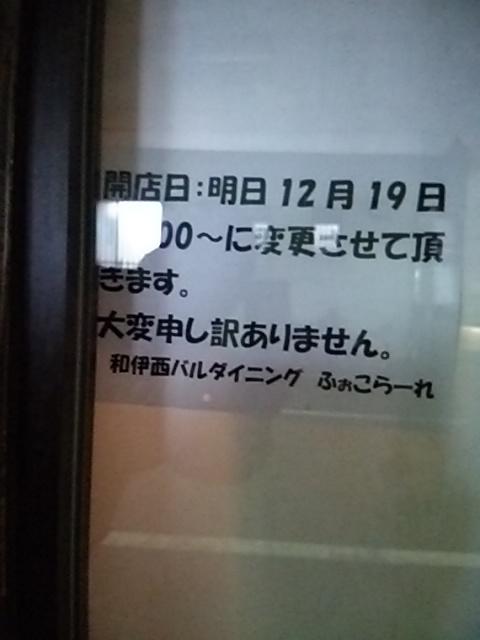 12月19日に変更の貼紙