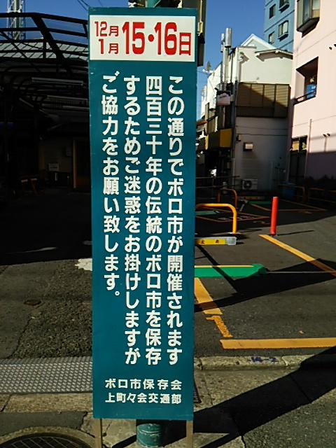 世田谷ボロ市開催の立て看板