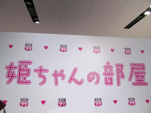 姫ちゃんの部屋の壁