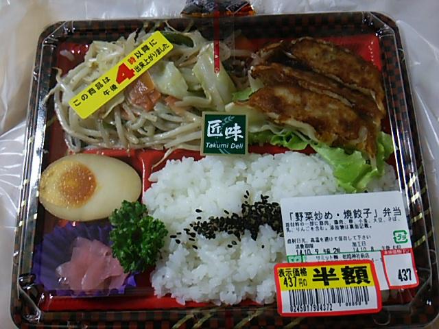 野菜炒め焼餃子弁当の外観