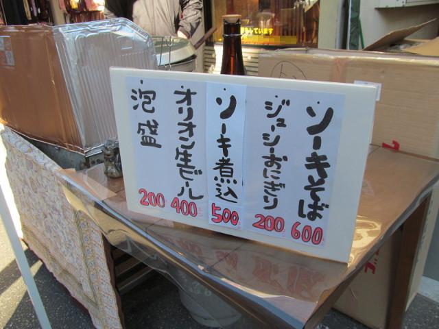 世田谷ボロ市ソーキそば屋台のメニュー