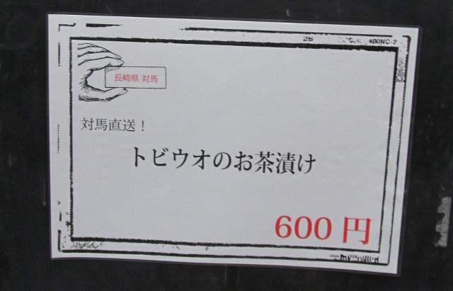 トビウオのお茶漬けの貼紙