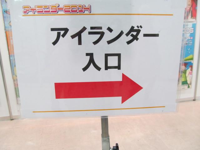 アイランダー2014入口の貼紙