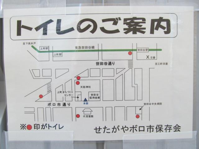 田谷ボロ市トイレ20141215