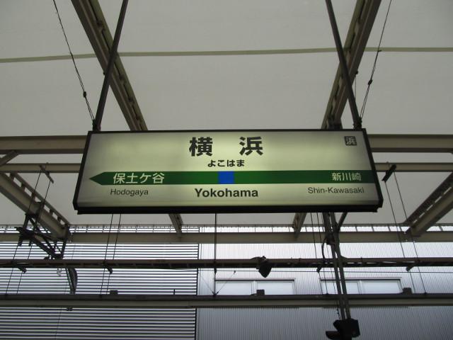 横浜駅に到着