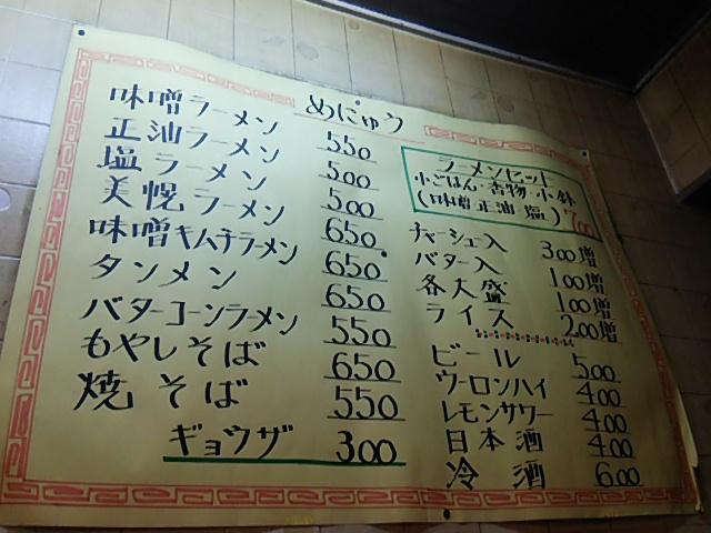 美幌ラーメン店内のメニュー