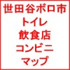 世田谷ボロ市トイレ飲食店コンビニマップアイキャッチ
