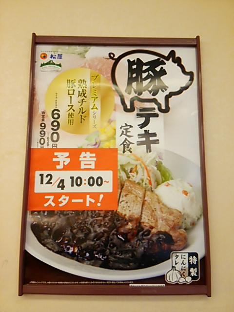 松屋豚テキ定食のポスター