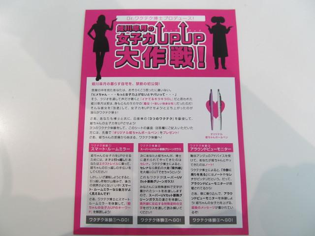 姫川皐月の女子力UPUP大作戦の用紙