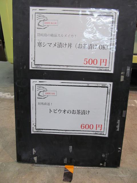寒シマメ漬け丼の貼紙