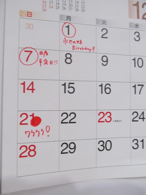安部家のリビングルームのカレンダー