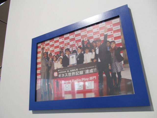 安部礼司2013年のギネス達成の写真