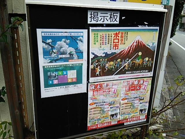 掲示板にも世田谷ボロ市のポスター