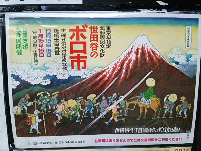 世田谷ボロ市のポスターのアップ