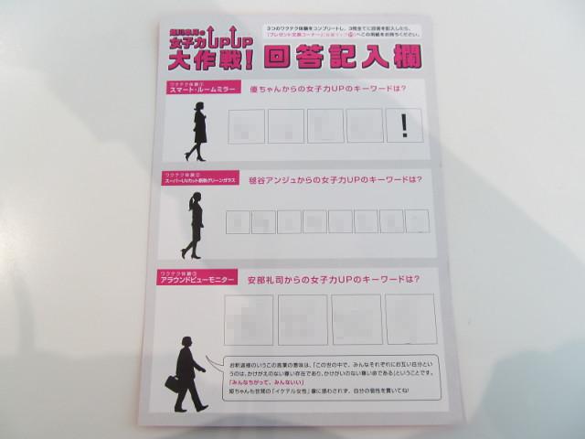 姫川皐月の女子力UPUP大作戦の回答記入欄