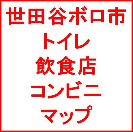 世田谷ボロ市トイレ飲食店コンビニマップ