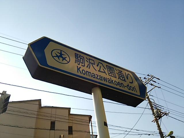 駒沢公園通りの標識