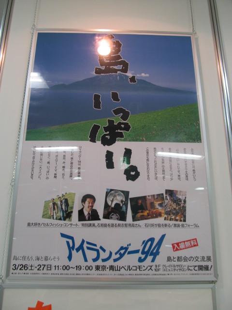 アイランダー94のポスター