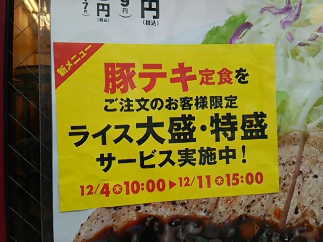 松屋豚テキ定食ライス大盛特盛サービスの貼紙