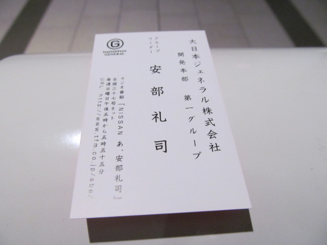 安部礼司さんの名刺