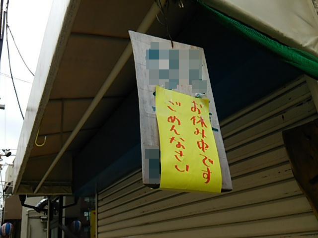 ボロ市通りの雑貨屋さんはお休み中