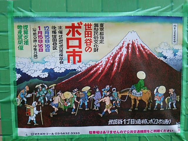 世田谷ボロ市のポスター