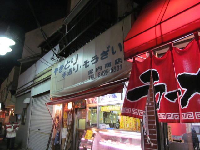 世田谷ボロ市20150116宮内商店
