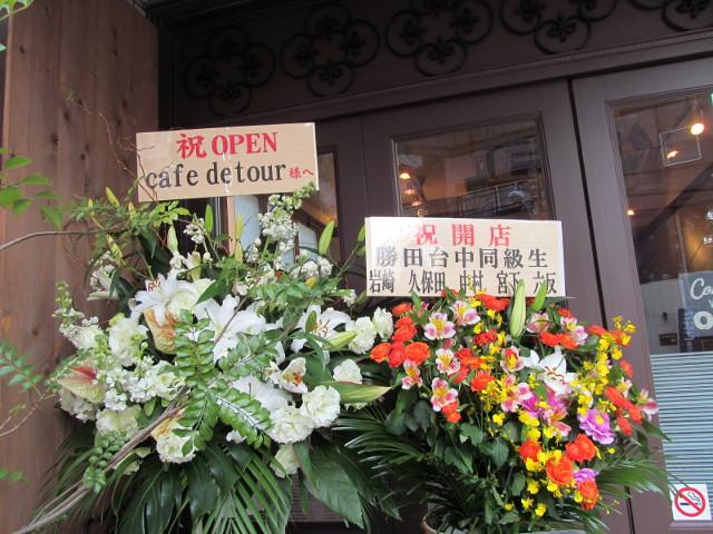 カフェデトアの祝い花1
