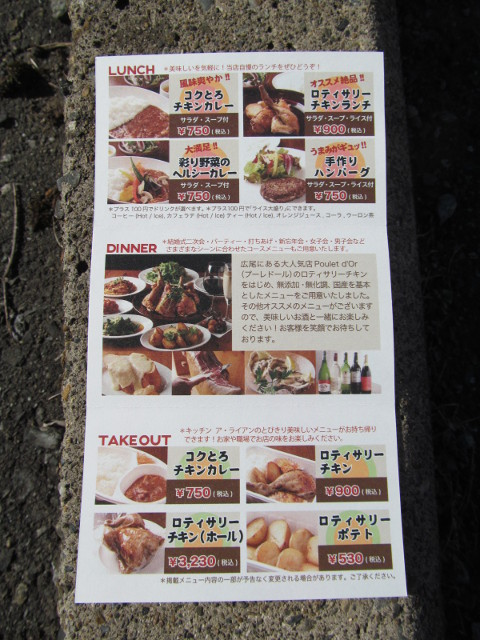kitchen_a_la_yan_SHOPCARD3