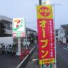 セブンイレブン世田谷弦巻1丁目店開店サムネイル