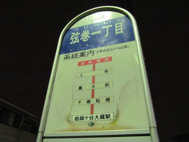 弦巻一丁目のバス停