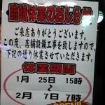 三軒茶屋の富士そばが臨時休業サムネイル