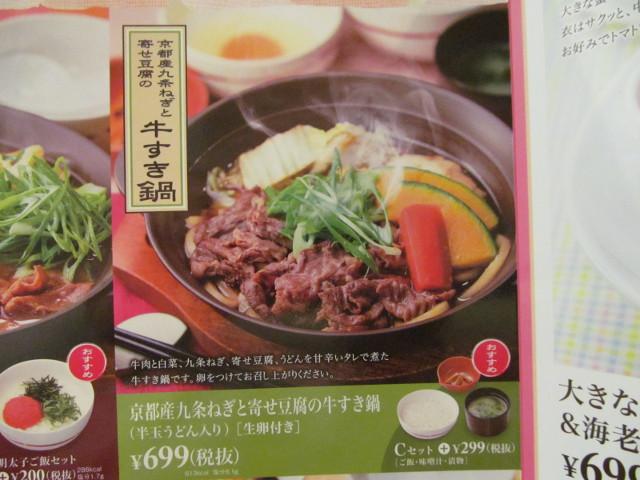 京都産九条ねぎと寄せ豆腐の牛すき鍋