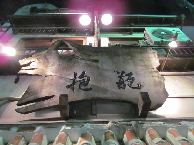高円寺抱瓶の看板