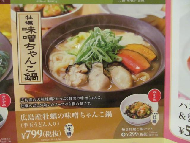 メニューの牡蠣味噌ちゃんこ鍋