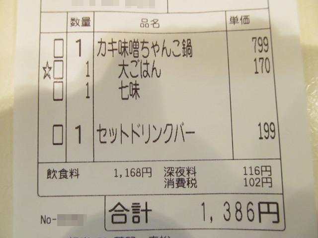 牡蠣味噌ちゃんこ鍋の伝票