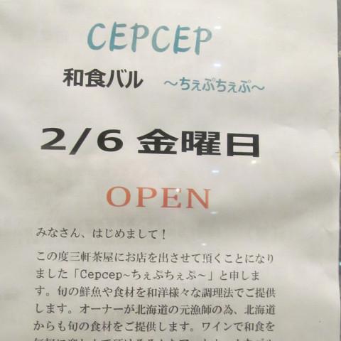 CEPCEP2月6日OPENサムネイル